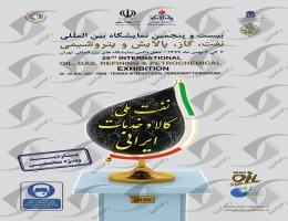 نمایشگاه بین المللی نفت، گاز، پالایش و پتروشیمی تهران 99 بیست و پنجمین دوره