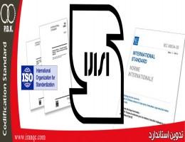 استانداردهای ملی به ۳۴ هزار مورد رسید