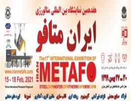 هفدهمین نمایشگاه بین المللی متالورژی(فولاد،صنایع معدنی،آهنگری و ماشین کاری، قالب سازی و ریخته گری)